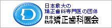 日本臨床矯正歯科医院