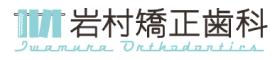 阿倍野で矯正治療に特化 矯正歯科専門で天王寺駅近く-岩村矯正歯科