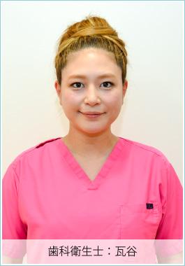歯科衛生士:瓦谷